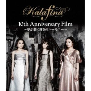 Kalafina/Kalafina 10th Anniversary Film 〜夢が紡ぐ輝きのハーモニー〜 【Blu-ray】|esdigital