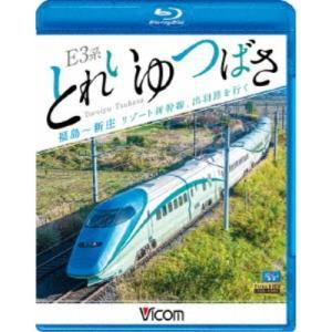 E3系 とれいゆ つばさ 福島〜新庄 リゾート新幹線、出羽路を行く Blu-ray の商品画像 ナビ