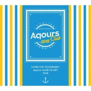 Aqours/ラブライブ!サンシャイン!! Aqours CLUB CD SET 2018 (期間限定) 【CD】|esdigital