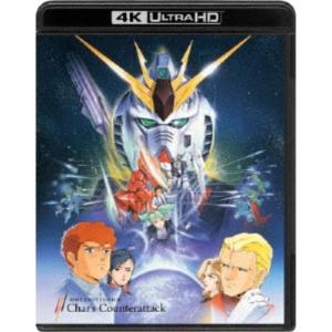 機動戦士ガンダム 逆襲のシャア 4KリマスターBOX UltraHD (期間限定) 【Blu-ray】|esdigital