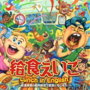 種別:CD 発売日:2018/06/13 収録:Disc.1/01.給食だ〜〜!School Lun...