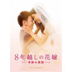 8年越しの花嫁 奇跡の実話 豪華版 (初回限定) 【Blu-ray】