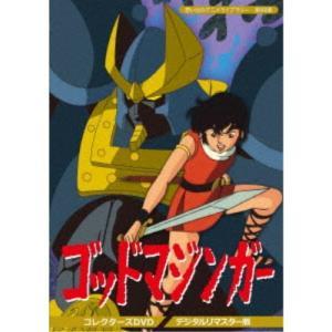 ゴッドマジンガー コレクターズDVD デジタルリマスター版   DVD
