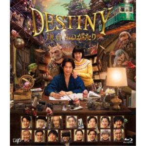 DESTINY 鎌倉ものがたり 豪華版 【Blu-ray】|esdigital