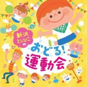 新沢としひこ/新沢としひこのおどる!運動会 【CD】|esdigital