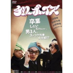 チェリーボーイズ 【DVD】|esdigital