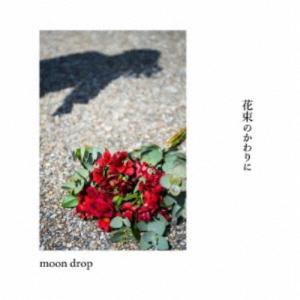 moon drop/花束のかわりに 【CD】