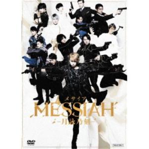 舞台「メサイア-月詠乃刻-」 【DVD】 esdigital