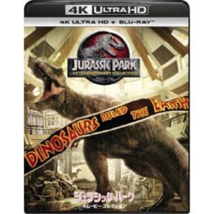 ジュラシック・パーク 4ムービー・コレクション UltraHD 【Blu-ray】 esdigital