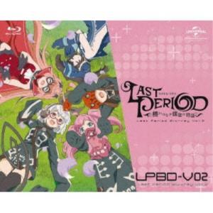 ラストピリオド -終わりなき螺旋の物語-第2巻 【Blu-ray】