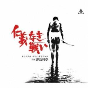 津島利章/仁義なき戦い オリジナル・サウンドトラック 【CD】|esdigital