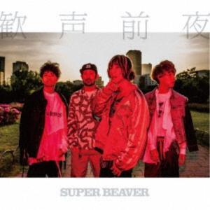 SUPER BEAVER/歓声前夜 (初回限定) 【CD】|esdigital