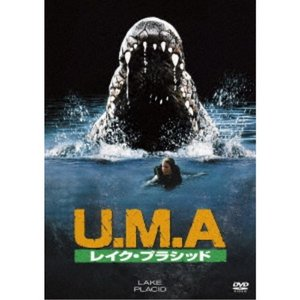 U.M.A レイク・プラシッド 【DVD】