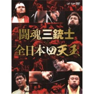 闘魂三銃士×全日本四天王 DVD-BOX 【DVD】|esdigital
