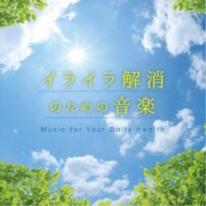 試聴できます】イライラ解消のための音楽 ヒーリングCD 音楽 癒し ...