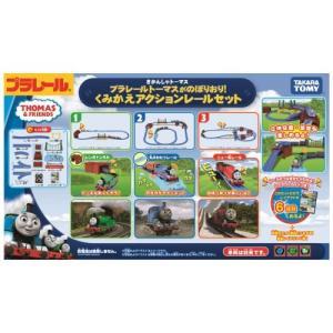 種別:おもちゃ 発売日:2018/06/21 説明:立体レイアウトができるトンネルレールや丸太わたり...