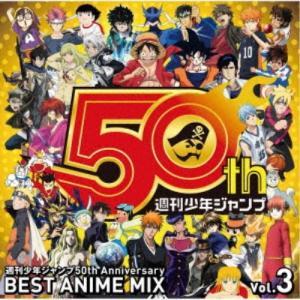 (V.A.)/週刊少年ジャンプ50th Anniversary BEST ANIME MIX vol...
