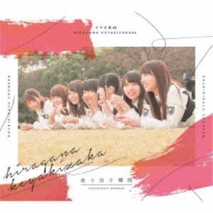 けやき坂46/走り出す瞬間《TYPE-B》 【CD+Blu-ray】