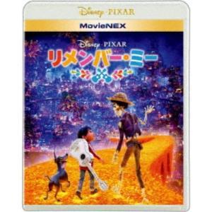リメンバー・ミー MovieNEX《通常版》 【Blu-ray】|esdigital