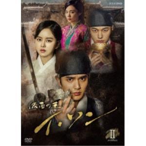 仮面の王 イ・ソン DVD-BOXII 【DVD】