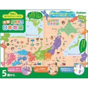 木製パズル日本地図  おもちゃ こども 子供 知育 勉強 5歳