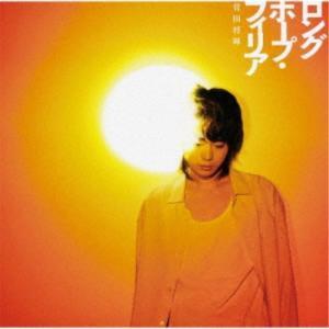 菅田将暉/ロングホープ・フィリア (初回限定) 【CD+DVD】|esdigital