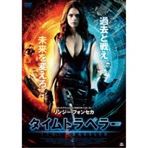 タイムトラベラー 【DVD】|esdigital