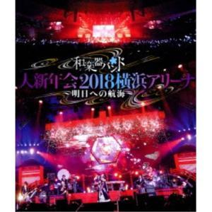 和楽器バンド/和楽器バンド 大新年会2018 横浜アリーナ 〜明日への航海〜《通常版》 【Blu-ray】