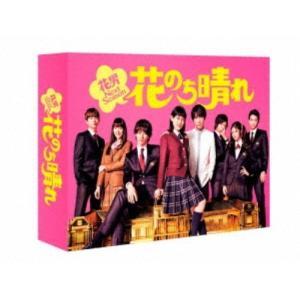 ≪初回仕様!≫ 花のち晴れ〜花男Next Season〜 DVD-BOX 【DVD】|esdigital