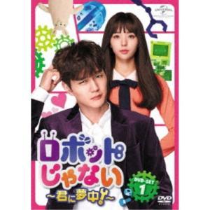 ロボットじゃない〜君に夢中!〜 DVD-SET1 【DVD】