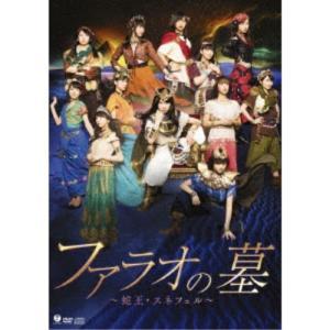 演劇女子部 ファラオの墓〜蛇王・スネフェル〜 【DVD】 esdigital