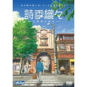 詩季織々 【DVD】