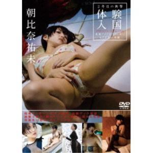 種別:DVD 発売日:2018/08/24 説明:93分 販売元:イーネット・フロンティア カテゴリ...