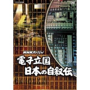NHKスペシャル 電子立国 日本の自叙伝 DVD-BOX 【DVD】