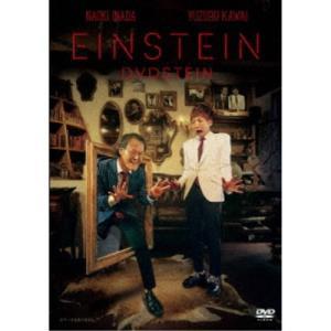 アインシュタイン DVDSTEIN 【DVD】