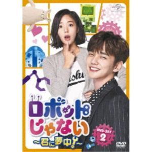 ロボットじゃない〜君に夢中!〜 DVD-SET2 【DVD】