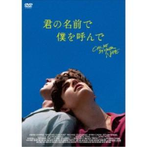 君の名前で僕を呼んで 【DVD】