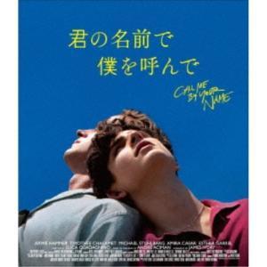 君の名前で僕を呼んで コレクターズ・エディション (初回限定) 【Blu-ray】
