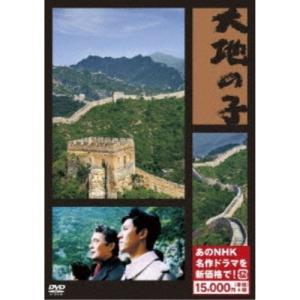 大地の子 【DVD】の商品画像