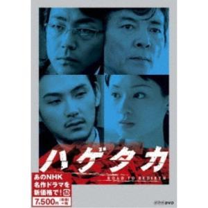 ハゲタカ 【DVD】