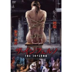 ザ・インフェルノ 【DVD】