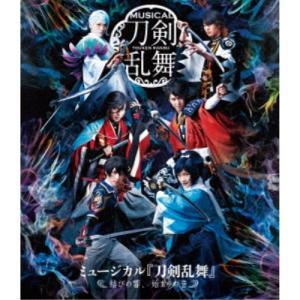 ミュージカル『刀剣乱舞』 〜結びの響、始まりの音〜 【Blu-ray】