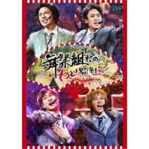 舞祭組/舞祭組村のわっと!驚く!第1笑《通常盤》 【DVD】|esdigital