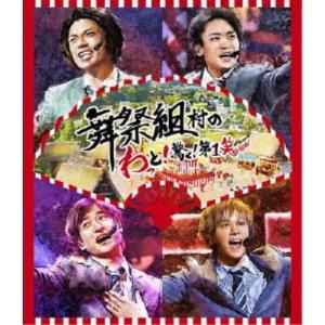 舞祭組/舞祭組村のわっと!驚く!第1笑 【Blu-ray】