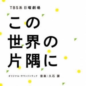 久石譲/TBS系 日曜劇場 この世界の片隅に オリジナル・サウンドトラック 【CD】