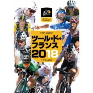 ツール・ド・フランス2018 スペシャルBOX 【DVD】|esdigital