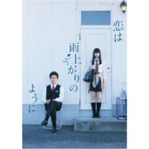 恋は雨上がりのように スペシャル・エディション 【Blu-ray】