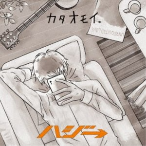 種別:CD 発売日:2018/10/03 収録:Disc.1/01.カタオモイ。(4:44)/02....