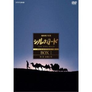 NHK特集 シルクロード デジタルリマスター版 DVD BOX I 第1部 絲綢之路 【DVD】