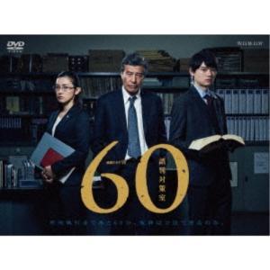 連続ドラマW 60 誤判対策室 【DVD】